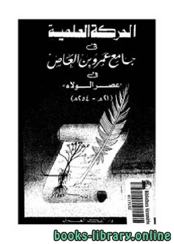 ❞ كتاب الحركة العلمية في جامع عمرو بن العاص في عصر الولاه ❝  ⏤ طه أبو سديره