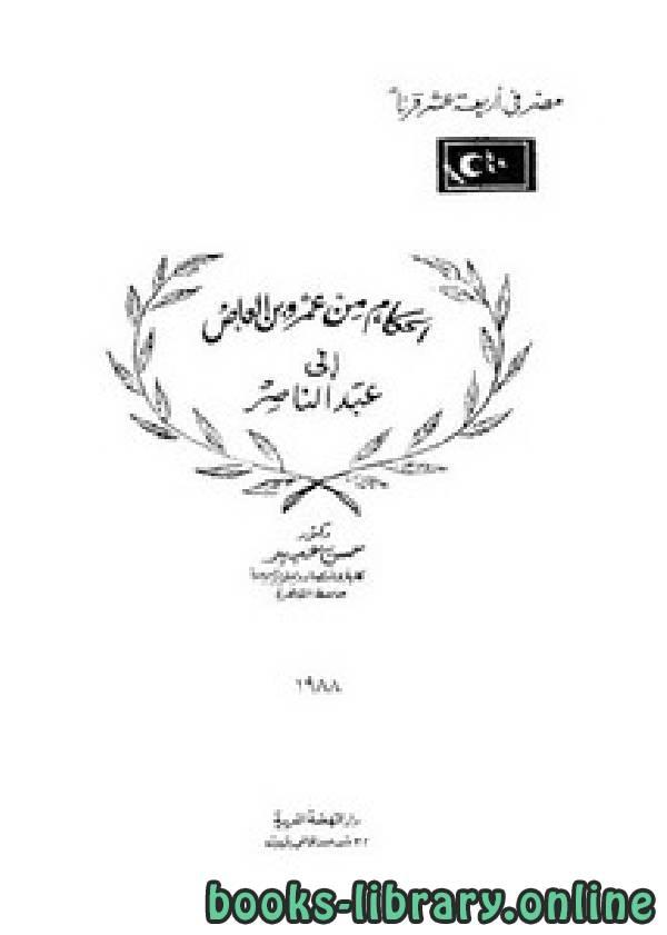 ❞ كتاب الحكام من عمرو بن العاص إلى عبد الناصر ❝  ⏤ حسن عبيد
