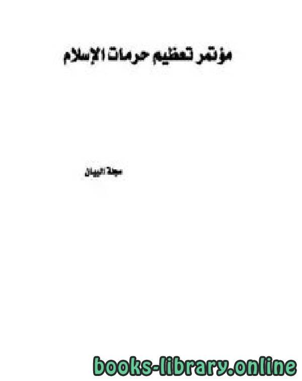 أبحاث مؤتمر تعظيم حرمات الإسلام