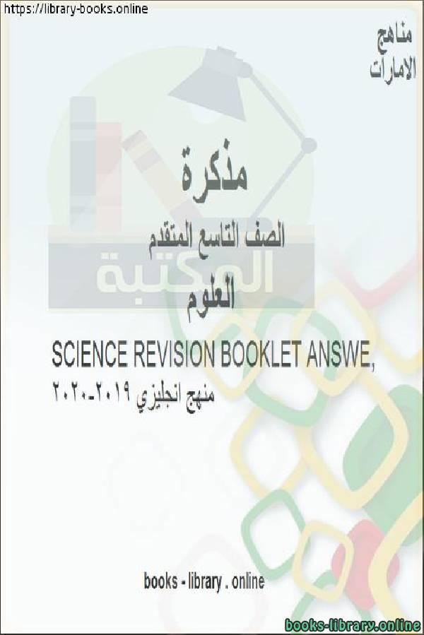 الصف التاسع المتقدم علوم Science Revision Booklet 2019~2020 Answe للفصل الأول من العام الدراسي 2019-2020 وفق المنهاج الإماراتي الحديث