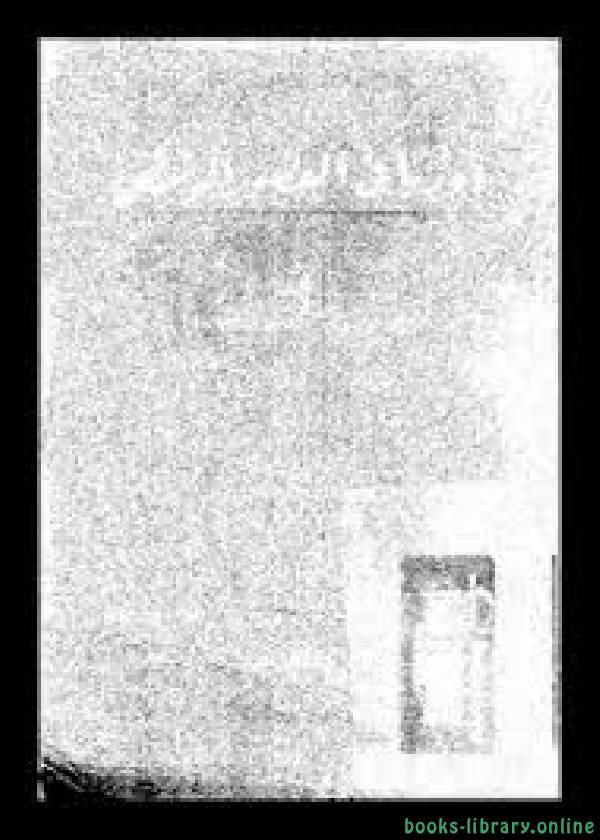 ❞ كتاب أوروبا في العصور الوسطى طبعة 58 ❝  ⏤ ه. و. ديفز