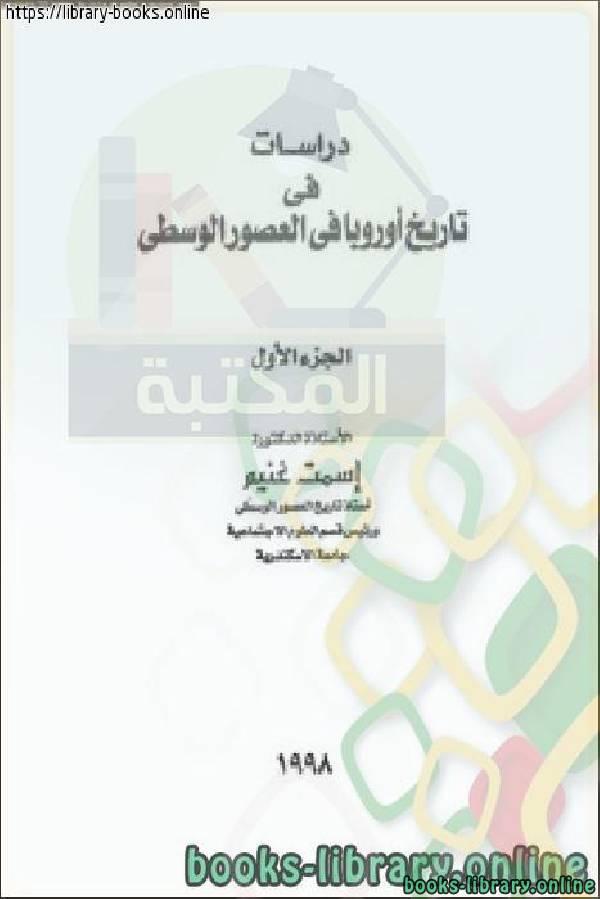 ❞ كتاب دراسات في تاريخ أوروبا في العصور الوسطى ط 1998 ❝  ⏤ د. إسمت غنيم