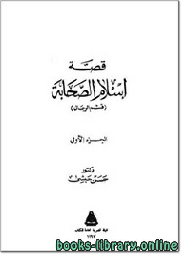 ❞ كتاب قصه إسلام الصحابة قسم الرجال ❝  ⏤ حسن حبشي