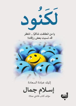 ❞ كتاب لكنود ❝  ⏤ إسلام جمال