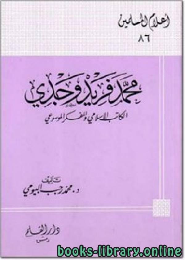 محمد فريد وجدي الكاتب الإسلامي والمفكر الموسوعي
