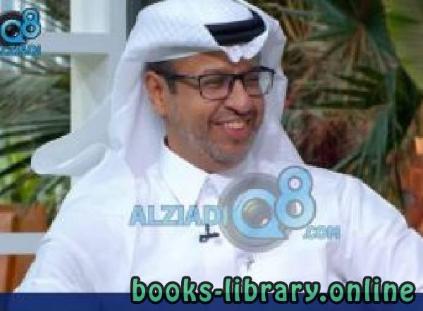 كتب خالد بن صالح المنيف