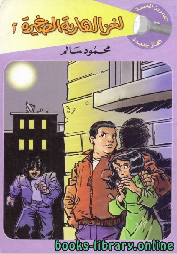❞ رواية لغز الهاربة الصغيرة ❝  ⏤ محمود سالم