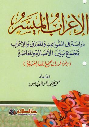 ❞ كتاب الإعراب الميسر والنحو ❝  ⏤ محمد علي أبو العباس