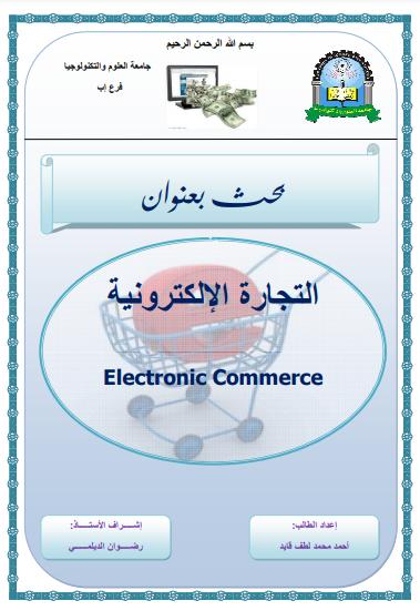 ❞ كتاب التجارة الإلكترونية - E-Commerce ❝  ⏤ احمد محمد لطف قايد