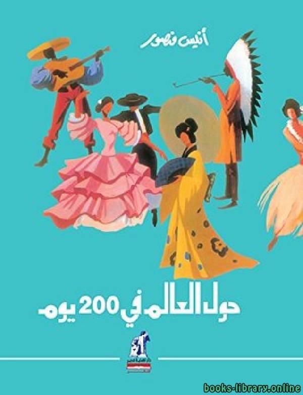 ❞ كتاب حول العالم فى 200 يوم ❝  ⏤ أنيس منصور