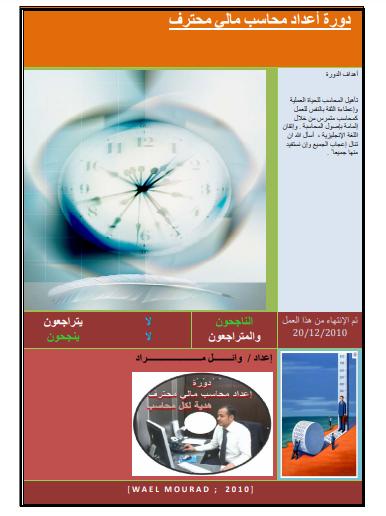 ❞ كتاب دورة إعداد محاسب مالي محترف ❝  ⏤ وائل مراد