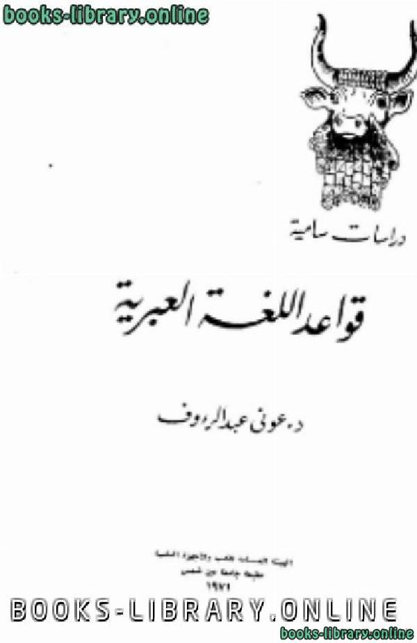 ❞ كتاب قواعد اللغة العبرية ❝  ⏤ عوني عبد الرءوف
