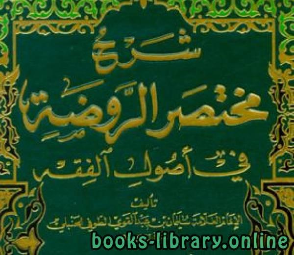 ❞ كتاب شرح مختصر الروضه فى اصولة الفقه ❝  ⏤ سليمان بن عبد القوي الطوفي