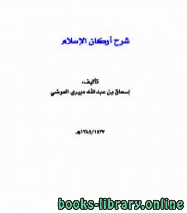 ❞ كتاب شرح اركان اسلام ❝  ⏤ اسحاق بن عبدالله دبيرى العوضى