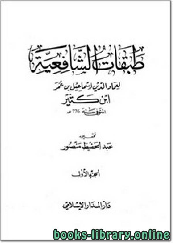 ❞ كتاب طبقات الشافعية- ابن كثير ❝  ⏤ أبي الفداء إسماعيل بن كثير