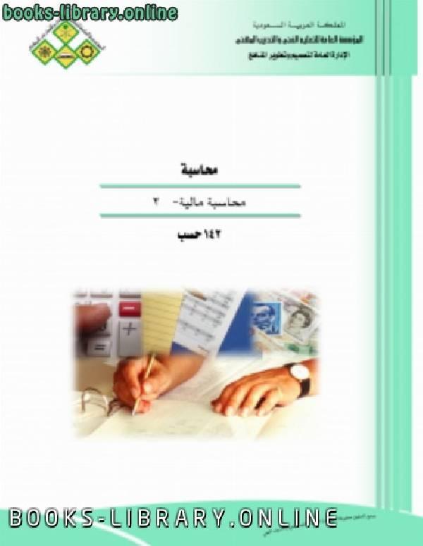 المحاسبة المالية من الألف للياء - الجزء الثاني