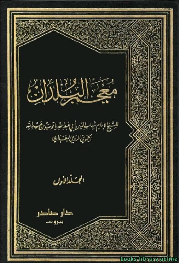 ❞ كتاب معجم البلدان - المجلد الأول ❝  ⏤ شهاب الدين أبو عبد الله