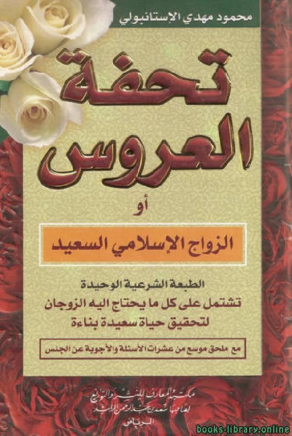 ❞ كتاب تحفة العروس أو الزواج الإسلامي السعيد ❝  ⏤ محمود مهدي الاستانبولي