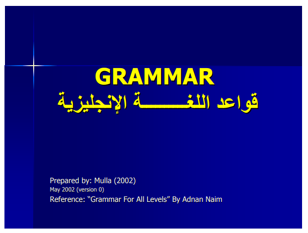 ❞ كتاب قواعد اللغة الانجليزية ❝  ⏤ mulla