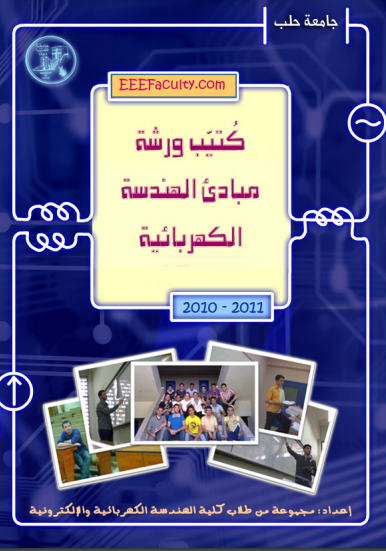 ❞ كتاب ورشة مبادئ الهندسة الكهربائية ❝  ⏤ طلاب كلية الهندسة الكهربائية و الإلكترونية في جامعة حلب