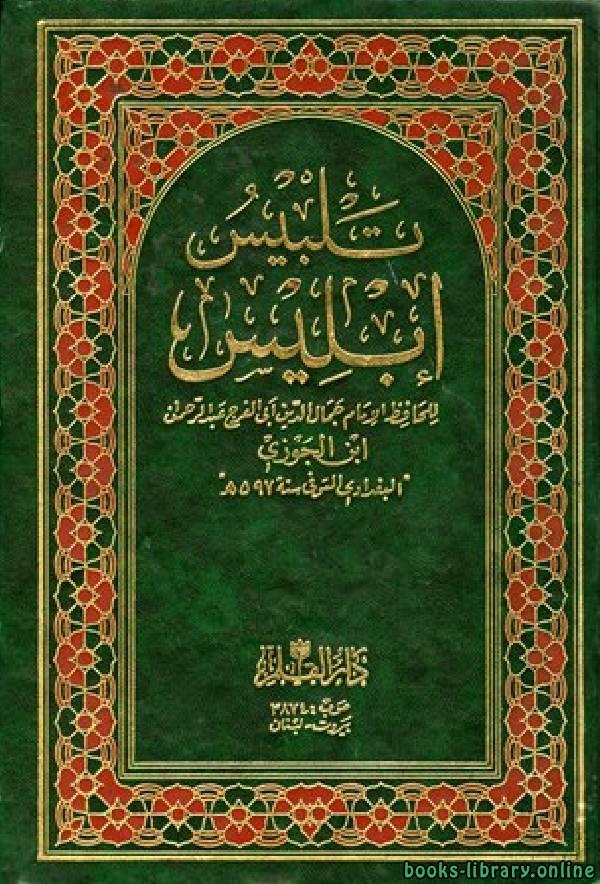 ❞ كتاب تلبيس إبليس (ط. دار القلم) ❝  ⏤ أبو الفرج عبد الرحمن بن الجوزي