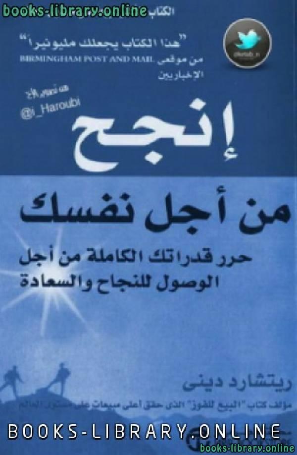 ❞ كتاب انجح من اجل نفسك ❝  ⏤ ريتشارد ديني