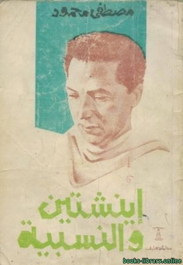 ❞ كتاب اينشتاين والنسبية ❝  ⏤ مصطفى محمود