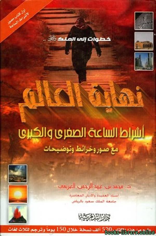 ❞ كتاب نهاية العالم ❝  ⏤ محمد عبدالرحمن العريفي
