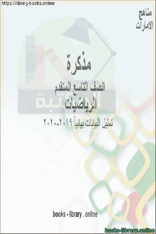 الصف التاسع متقدم دليل تصحيح امتحان نهاية الفصل 1 من العام الدراسي 2019-2020 وفق المنهاج الإماراتي الحديث