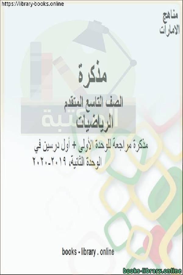 الصف التاسع متقدم مذكرة مراجعة للوحدة الأولى + أول درسين  الوحدة الثانية الفصل الأول من العام الدراسي 2019-2020 وفق المنهاج الإماراتي الحديث