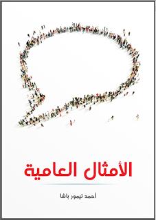 ❞ كتاب الامثال العامية ❝  ⏤ أحمد تيمور