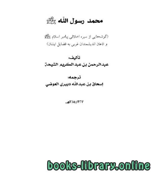 ❞ كتاب محمد رسول الله صلی الله علیه وآله وسلم ❝  ⏤ عبد الرحمن بن عبد الكريم الشيحة
