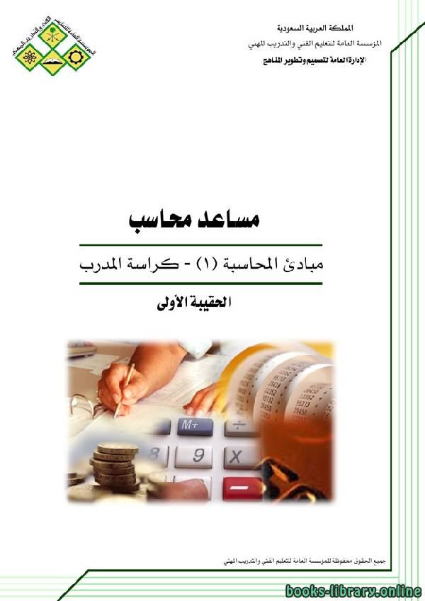 مساعد محاسب - مبادئ المحاسبة 1 (كراسة المدرب)
