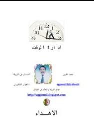 ❞ كتاب ادارة الوقت   ❝  ⏤ محمد عقوني
