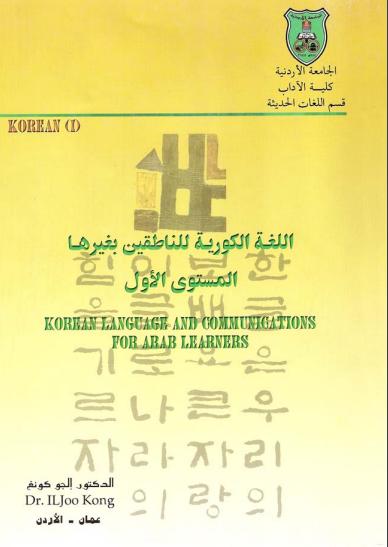 ❞ كتاب اللغة الكورية للناطقين بغيرها لـ إلجو كونغ ❝  ⏤ إلجو كونغ