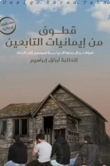 ❞ كتاب قطوف من إيمانيات التابعين ❝  ⏤ أرزاق إبراهيم