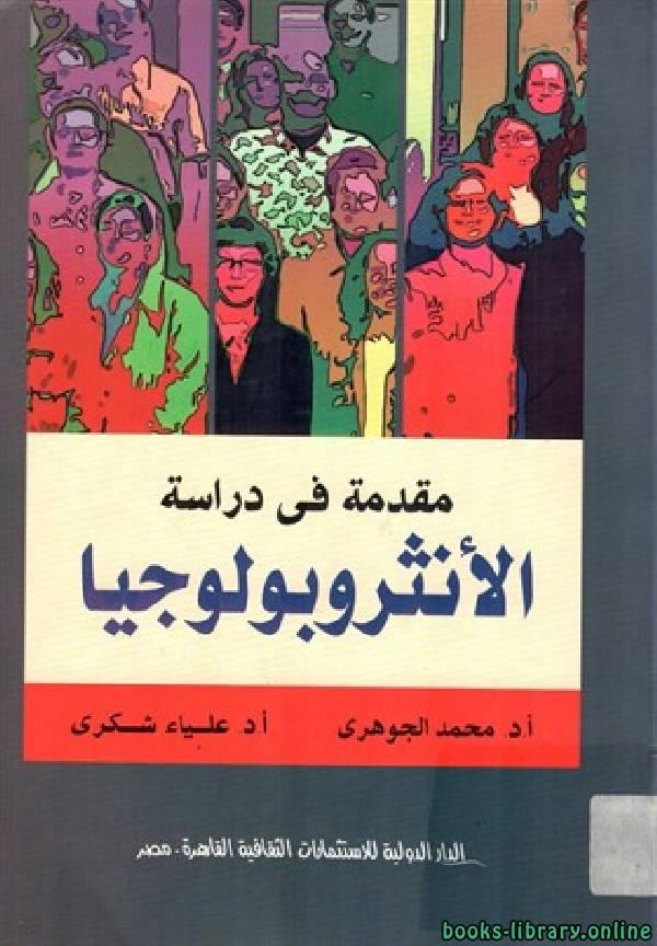 ❞ كتاب مقدمة في دراسة الأنثروبولوجيا ❝  ⏤ مجموعة من المؤلِّفين