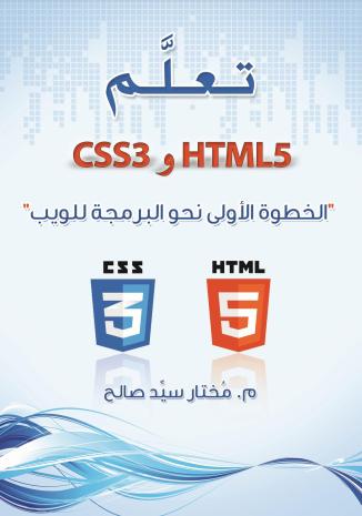❞ كتاب تعلم HTML5 و CSS3 الخطوة الأولى نحو البرمجة للويب ❝  ⏤ مختار سيّد صالح