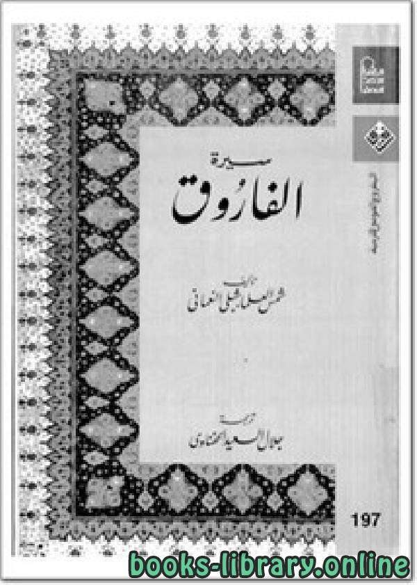 ❞ كتاب سيرة الفاروق ❝  ⏤ شبلي النعماني