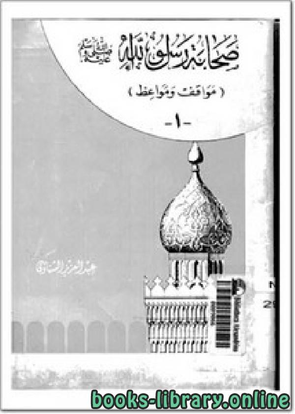 ❞ كتاب صحابة رسول الله،مواقف ومواعظ الجزء الاول ❝  ⏤ Abdul Aziz Al Shinnawy_عبد العزيز الشناوي