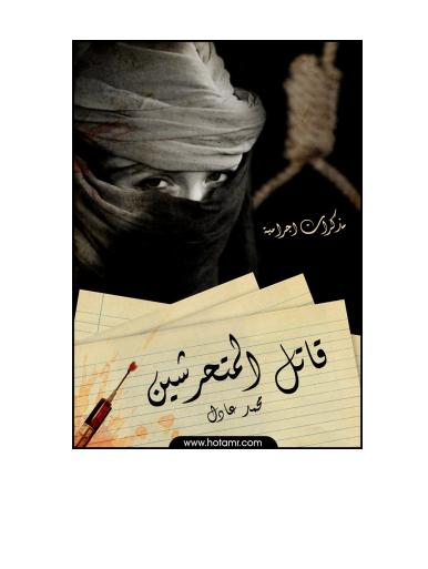 ❞ رواية مذكرات اجرامية 1قاتل المتحرشين ❝  ⏤ محمد عادل