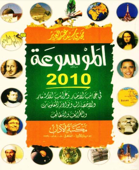 ❞ كتاب الموسوعة الثقافية 2010 ❝  ⏤ مجدي سيد عبد العزيز
