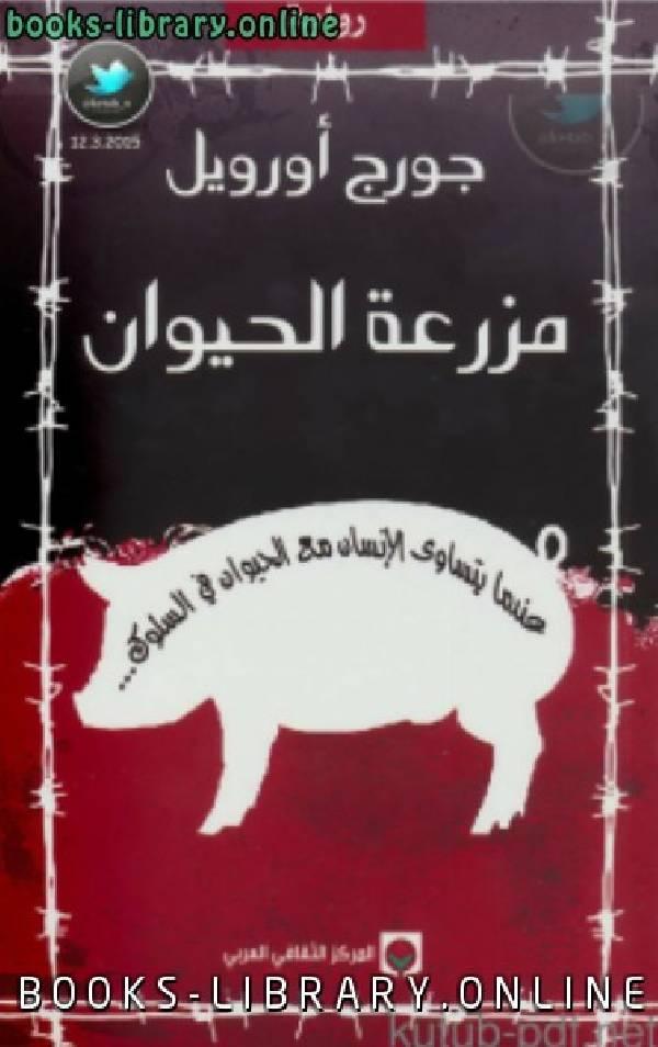 ❞ قصة مزرعة الحيوان ❝  ⏤ جورج أورويل