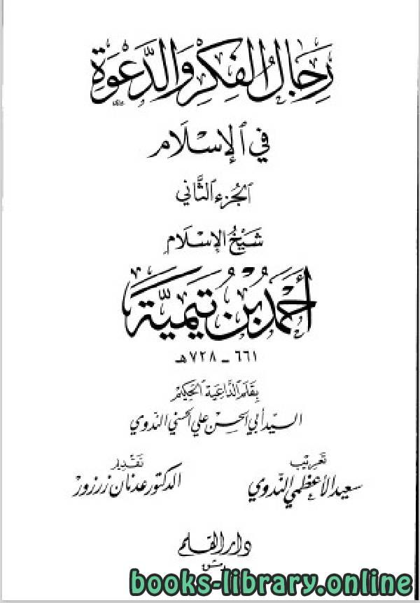 رجال الفكر والدعوة في الإسلام شيخ الإسلام أحمد بن تيمية
