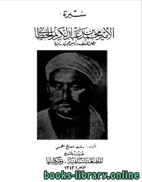 ❞ كتاب سيرة محمد عبدالكريم الخطابي ❝  ⏤ رشدي الصالح ملحس
