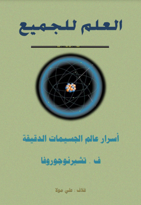 ❞ كتاب أسرار عالم الجسيمات الدقيقة الأولية في الفيزياء ❝  ⏤ لوكريشيوس كاروس