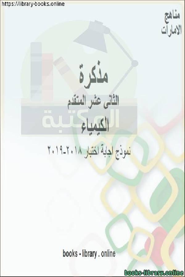 نموذج إجابة اختبار, 2018-2019 في مادة الكيمياء للصف الثاني عشر المتقدم المناهج الإماراتية الفصل الثالث