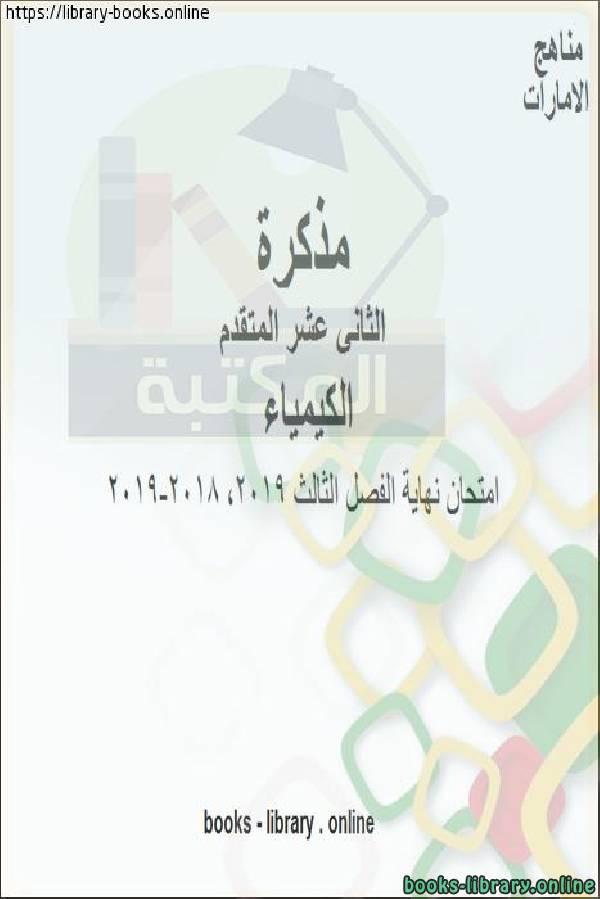 إمتحان نهاية الفصل الثالث 2019, 2018-2019 في مادة الكيمياء للصف الثاني عشر المتقدم المناهج الإماراتية الفصل الثالث
