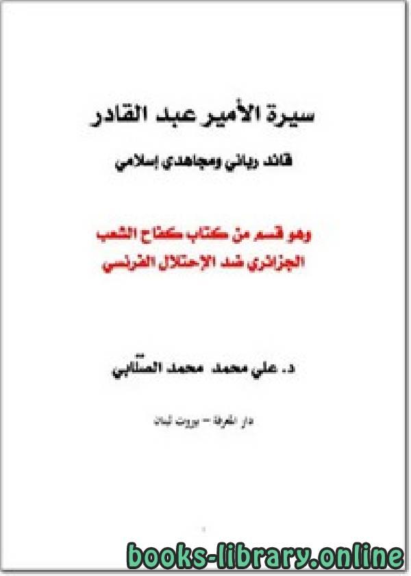 سيرة الأمير عبد القادر قائد رباني ومجاهدي إسلامي