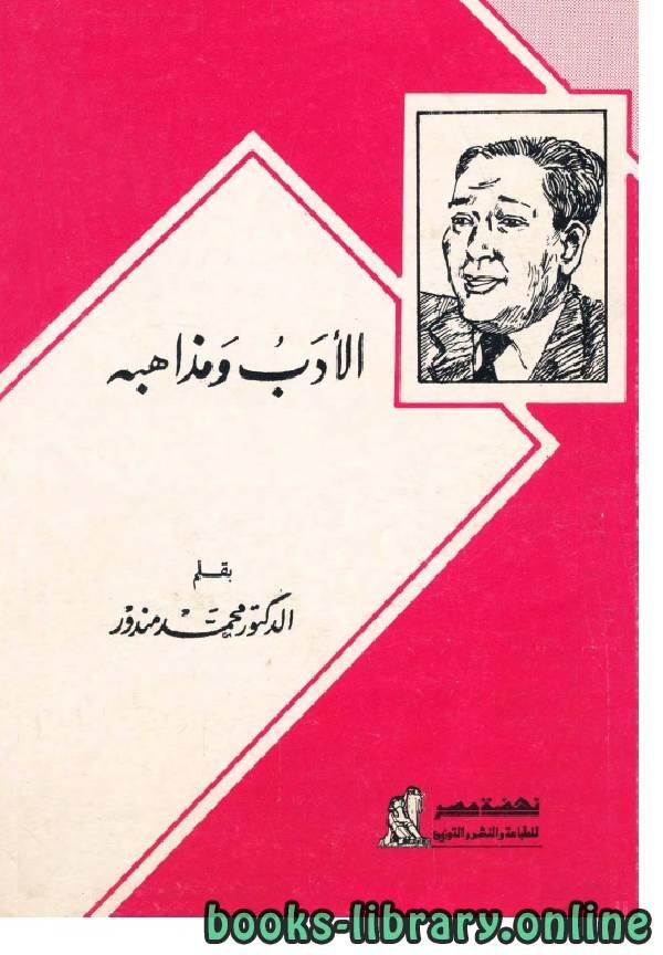 ❞ كتاب الادب ومذاهبه ❝  ⏤ د. محمد مندور